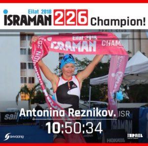 Antonina Reznikov ha messo in fila tutte le sue avversarie all'Israman 2018, distanza 226